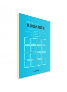 Сборник тестов по японскому языку. Уровень A