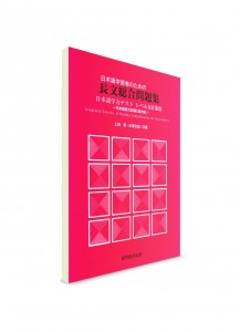 Сборник тестов по японскому языку. Уровень B
