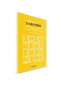 Сборник тестов по японскому языку. Уровень C