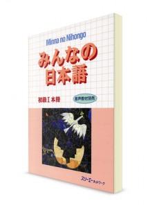 Minna-no-Nihongo. Начальный уровень. Часть I. Основная книга