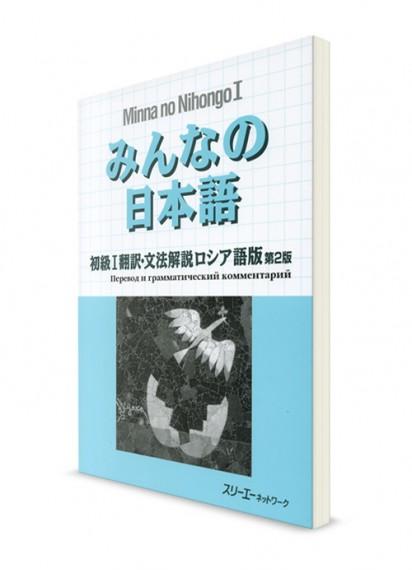 Русский перевод и грамматический комментарий для Minna-no-Nihongo (Начальный уровень. Часть I)