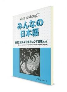 Русский перевод и грамматический комментарий для Minna-no-Nihongo (Начальный уровень. Часть II)