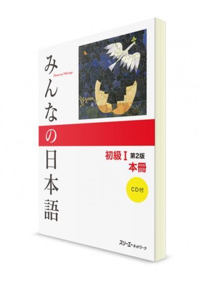 Minna-no-Nihongo. Начальный уровень. Часть I. Основная книга (2 издание, +CD)