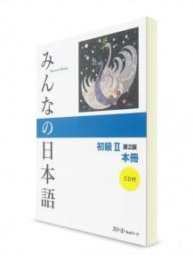 Minna-no-Nihongo. Начальный уровень. Часть II. Основная книга (2 издание, +CD)