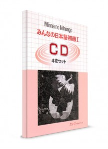 Minna-no-Nihongo. Начальный уровень. Часть I. Комплект CD для 1 изд.