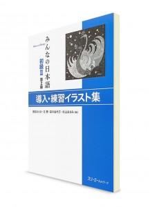 Minna-no-Nihongo. Начальный уровень. Часть II. Карточки с иллюстрациями. Новое издание