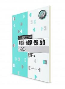 Nihongo Bunpou Enshuu: Переходные и неперодные глаголы, побудительный и страдательный залог