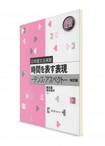Nihongo Bunpou Enshuu: Особенности выражения времени