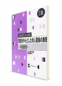 Nihongo Bunpou Enshuu: Вежливая лексика в межличностных отношениях