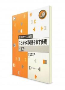 Nihongo Bunpou Enshuu: Особенности построения сложных предложений