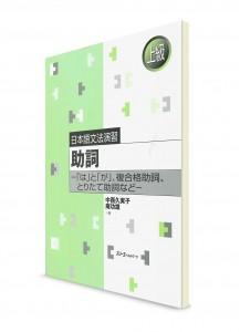 Nihongo Bunpou Enshuu: Особенности использования частиц