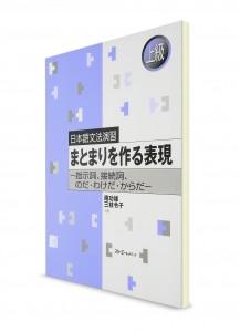 Nihongo Bunpou Enshuu: Заключающие выражения