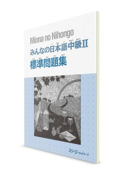 Minna-no-Nihongo. Средний уровень. Часть II. Рабочая тетрадь
