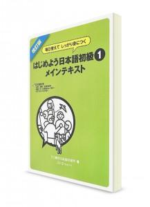 Hajimeyou Nihongo. Учебник японского на каждый день. Начальный уровень. Ч. 1