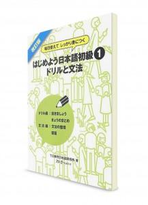 Hajimeyou Nihongo. Учебник японского на каждый день. Начальный уровень. Ч. 1. Рабочая тетрадь