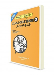 Hajimeyou Nihongo. Учебник японского на каждый день. Начальный уровень. Ч. 2