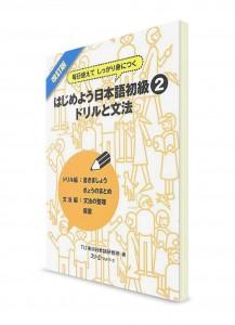 Hajimeyou Nihongo. Учебник японского на каждый день. Начальный уровень. Ч. 2. Рабочая тетрадь