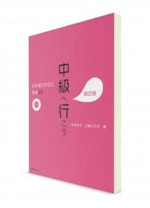 Chuukyuu e Ikou. 55 японских грамматических конструкций
