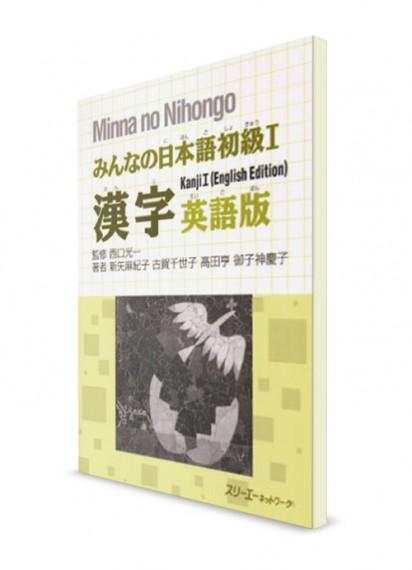 Minna-no-Nihongo. Начальный уровень. Часть I. Кандзи [Kanji Eigoban]