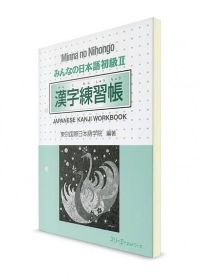 Minna-no-Nihongo. Начальный уровень. Часть II. Рабочая тетрадь для изучения иероглифов