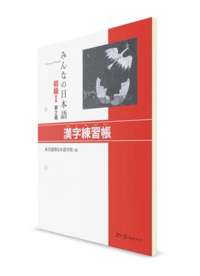 Minna-no-Nihongo. Начальный уровень. Часть I. Рабочая тетрадь для изучения иероглифов (2 изд.)
