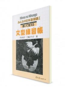 Minna-no-Nihongo. Начальный уровень. Часть I. Рабочая тетрадь для изучения грамматических конструкций