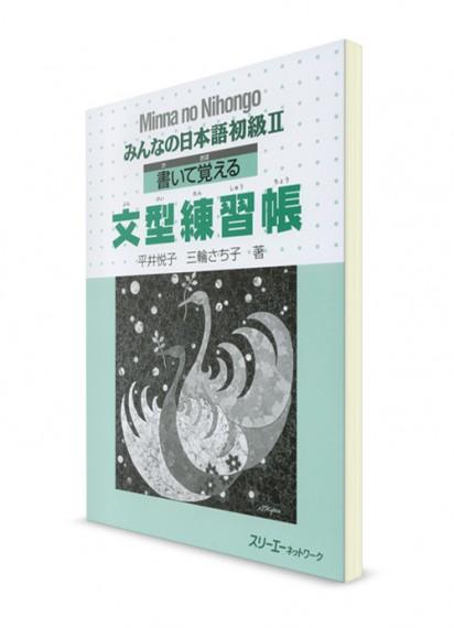 Minna-no-Nihongo. Начальный уровень. Часть II. Рабочая тетрадь для изучения грамматических конструкций