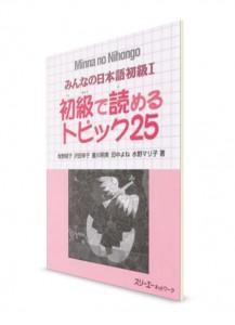 Minna-no-Nihongo. Начальный уровень. Часть I. Тексты для чтения [Topikku 25]