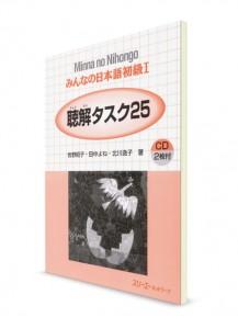 Minna-no-Nihongo. Начальный уровень. Часть I. Рабочая тетрадь для аудирования (+2CD)