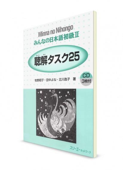 Minna-no-Nihongo. Начальный уровень. Часть II. Рабочая тетрадь для аудирования (+3CD)