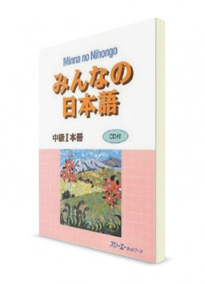 Minna-no-Nihongo. Средний уровень. Часть I. Основная книга (+CD)