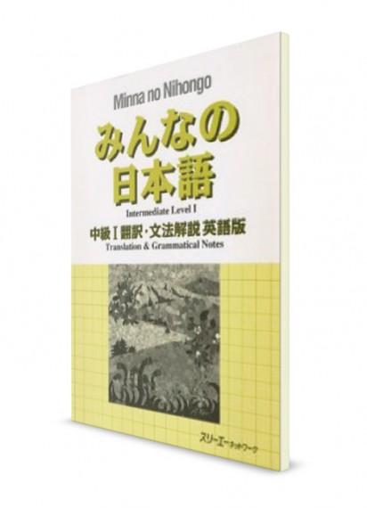Английский перевод и грамматический комментарий для Minna-no-Nihongo (Средний уровень. Часть I)