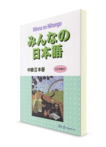 Minna-no-Nihongo. Средний уровень. Часть II. Основная книга (+2CD)
