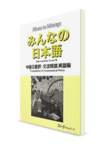 Английский перевод и грамматический комментарий для Minna-no-Nihongo (Средний уровень. Часть II)