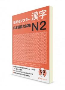 Shin Kanzen Master: Кандзи для Норёку Сикэн N2 (+CD)