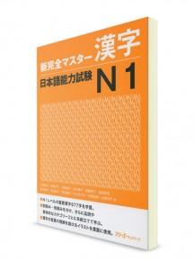 Shin Kanzen Master: Кандзи для Норёку Сикэн N1