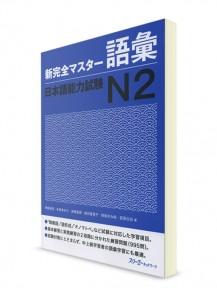 Shin Kanzen Master: Лексика для Норёку Сикэн N2