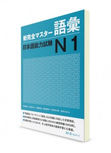 Shin Kanzen Master: Лексика для Норёку Сикэн N1