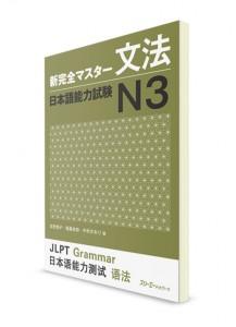 Shin Kanzen Master: Грамматика для Норёку Сикэн N3