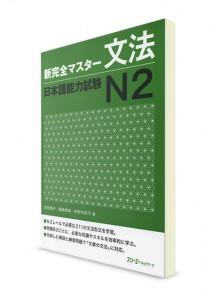 Shin Kanzen Master: Грамматика для Норёку Сикэн N2
