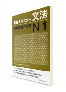 Shin Kanzen Master: Грамматика для Норёку Сикэн N1