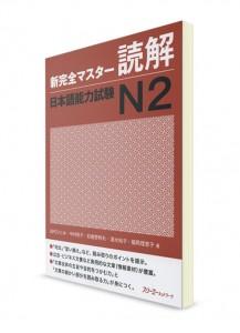 Shin Kanzen Master: Тексты для чтения для Норёку Сикэн N2