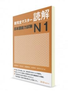 Shin Kanzen Master: Тексты для чтения для Норёку Сикэн N1