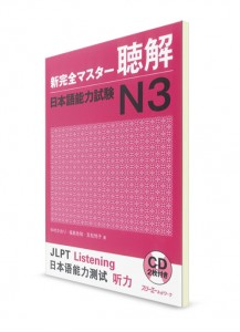 Shin Kanzen Master: Аудирование для Норёку Сикэн N3 (+2CD)