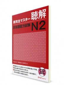Shin Kanzen Master: Аудирование для Норёку Сикэн N2 (+2CD)