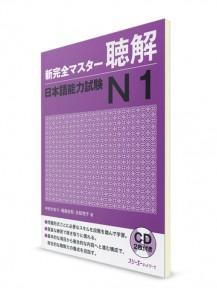 Shin Kanzen Master: Аудирование для Норёку Сикэн N1 (+2CD)