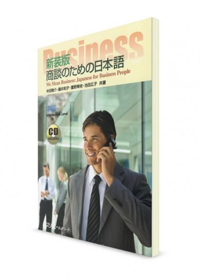 Японский язык для ведения деловых переговоров (+CD)