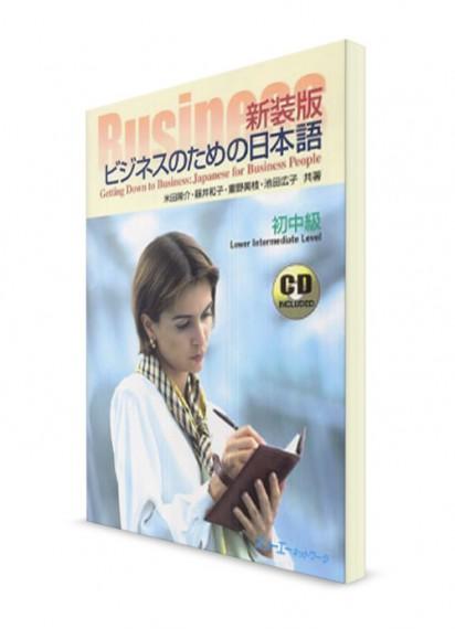 Японский язык для бизнеса (+CD)
