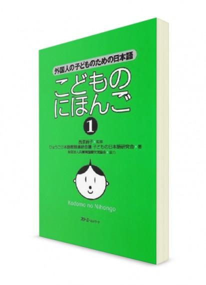 Kodomo-no Nihongo: Японский язык для детей (Ч. 1)