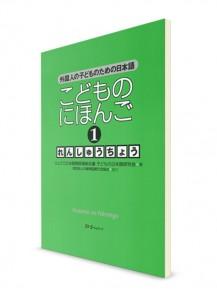 Kodomo-no Nihongo: Японский язык для детей (Ч. 1). Рабочая тетрадь
